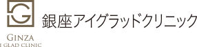 銀座アイグラッドクリニック